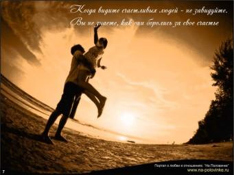 Не завидуйте счастью
