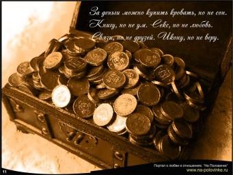 За деньги